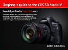 Beginner's Guide to the EOS 5D Mark IV by Nina Bailey (reprint)